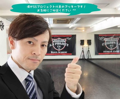 宮崎市キッズヒップホップ専門ダンススタジオSSプロジェクト代表Acky→