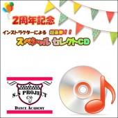 2周年CD SSプロジェクト