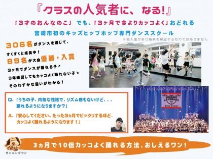 宮崎市キッズヒップホップ専門ダンススクールSSプロジェクトダンスアカデミー