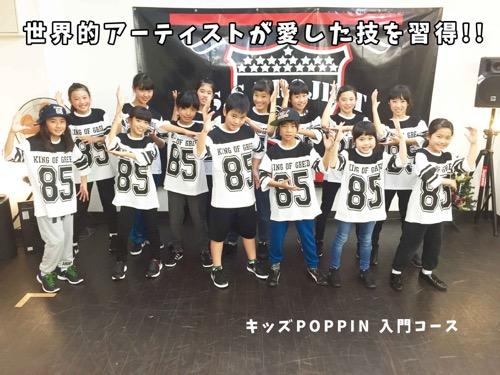 キッズPOPPIN | 宮崎市キッズヒップホップ専門ダンススタジオSSプロジェクト