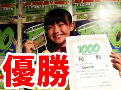 1000優勝 sumireさん