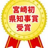 宮崎市キッズヒップホップ専門ダンススクールスタジオSSプロジェクト 未来宮崎子育て事業県知事賞