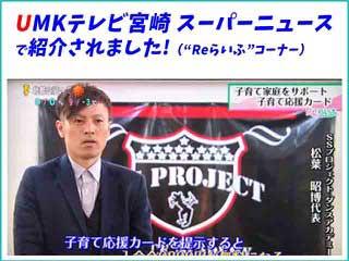 UMK テレビ宮崎スーパーニュース | 宮崎市キッズヒップホップ専門ダンススクールスタジオSSプロジェクト