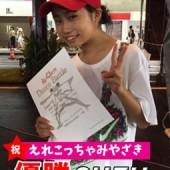 えれこっちゃみやざきダンスバトル優勝 宮崎市キッズヒップホップ専門ダンススクールスタジオSSプロジェクト