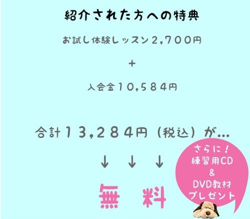 紹介キャンペーン   宮崎市キッズヒップホップ専門ダンススタジオSSプロジェクト
