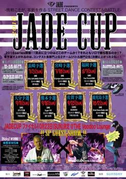 JADE CUP ダンスコンテスト | 宮崎市キッズヒップホップ専門ダンススタジオSSプロジェクト