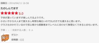 宮崎ダンス教室口コミ評判   宮崎市キッズヒップホップ専門ダンススクールスタジオSSプロジェクト