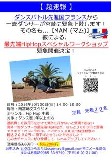 ワークショップ   宮崎市キッズヒップホップ専門ダンススクールスタジオSSプロジェクト