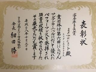 審査委員長賞 受賞