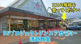 清武ダンススクールスタジオ | 宮崎市キッズヒップホップ専門ダンススクールスタジオSSプロジェクト