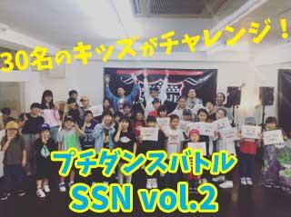 宮崎ダンスバトルSSN 宮崎市キッズヒップホップ専門ダンススクールスタジオSSプロジェクト