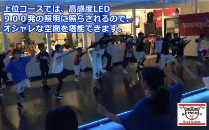 宮崎 キッズ 大人 ダンススクールスタジオSSプロジェクトダンスアカデミー