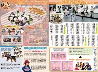 SSPプレス | 宮崎市キッズヒップホップ専門ダンススタジオSSプロジェクト
