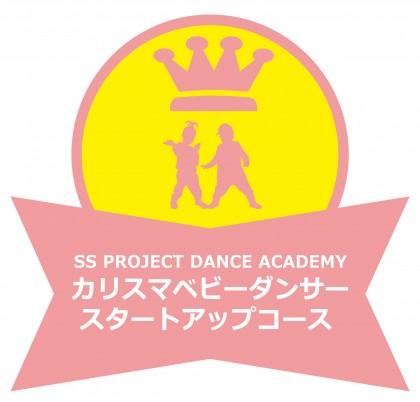 ベビー ロゴ 宮崎 佐土原 清武 キッズ ヒップホップダンススクールSSプロジェクト