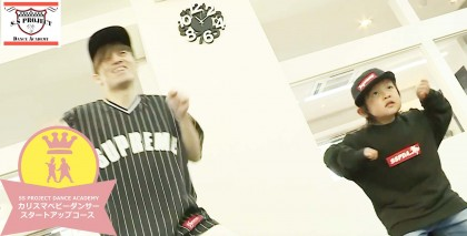 カリスマ ベビー ダンサー宮崎 清武 佐土原 キッズヒップホップダンススクールSSプロジェクトダンスアカデミー