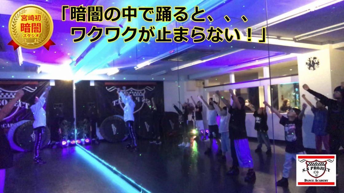 宮崎 清武 日南キッズ 大人 ダンススクールスタジオSSプロジェクトダンスアカデミー