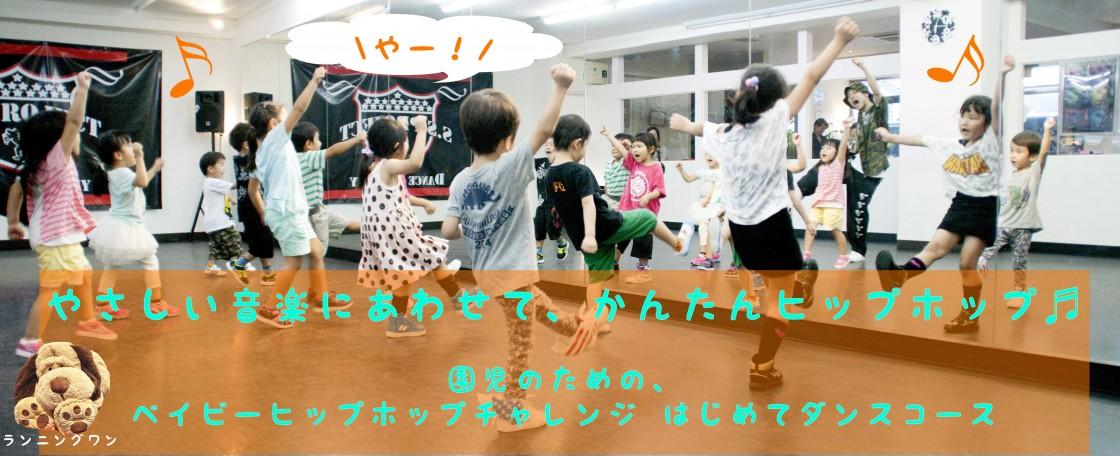 ベイビーヒップホップチャレンジ 宮崎市キッズヒップホップ専門ダンススクールSSプロジェクト