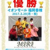 宮崎 佐土原 清武 キッズヒップホップ専門ダンススクールスタジオSSプロジェクト