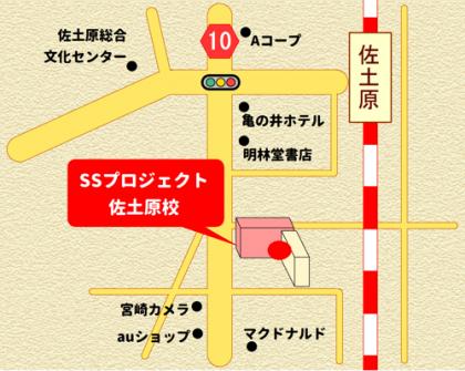 宮崎市キッズヒップホップ専門ダンススタジオSSプロジェクトダンスアカデミー佐土原校地図