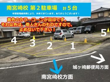 駐車場 宮崎 佐土原 清武 キッズ ヒップホップダンススクールSSプロジェクト