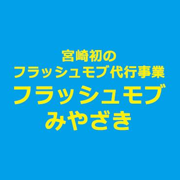 フラッシュモブ宮崎
