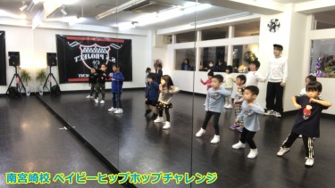 宮崎 佐土原 清武 大人 キッズヒップホップ専門ダンススクールスタジオSSプロジェクト