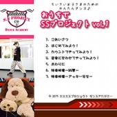 幼児用かんたんダンスDVD「おうちでSSプロジェクトVol.1」