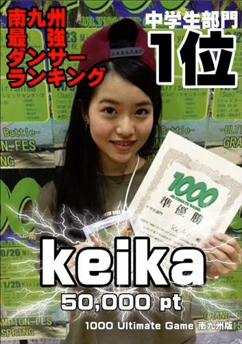 1000 南九州版 2014年ランキング1位 Keika | 宮崎市キッズダンススクール SSプロジェクト