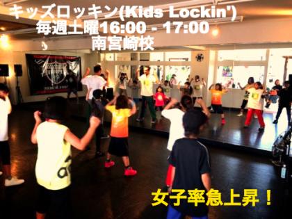 キッズLOCK   宮崎市キッズヒップホップ専門ダンススタジオSSプロジェクト