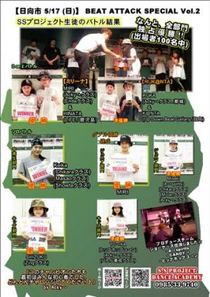 日向ダンスバトルBEAT ATTACK 全部門優勝 宮崎 SSプロジェクトダンスアカデミー