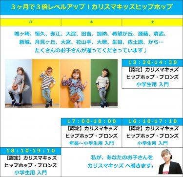 宮崎 清武 日南 キッズ 大人 ヒップホップダンススクールスタジオSSプロジェクト