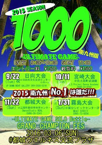 1000 南九州版