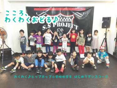 わくわく♪ヒップホップ 宮崎市キッズヒップホップ専門ダンススタジオSSプロジェクト