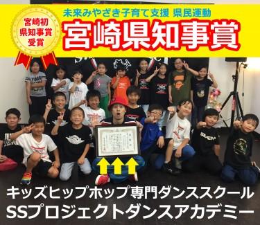 わくわくヒップホップ 宮崎 佐土原 清武 キッズ ヒップホップダンススクールSSプロジェクト