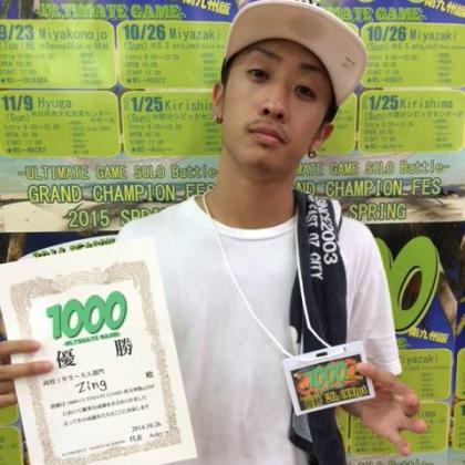 1000 南九州版 2014年 優勝 Zing | 宮崎市キッズダンススクール SSプロジェクト