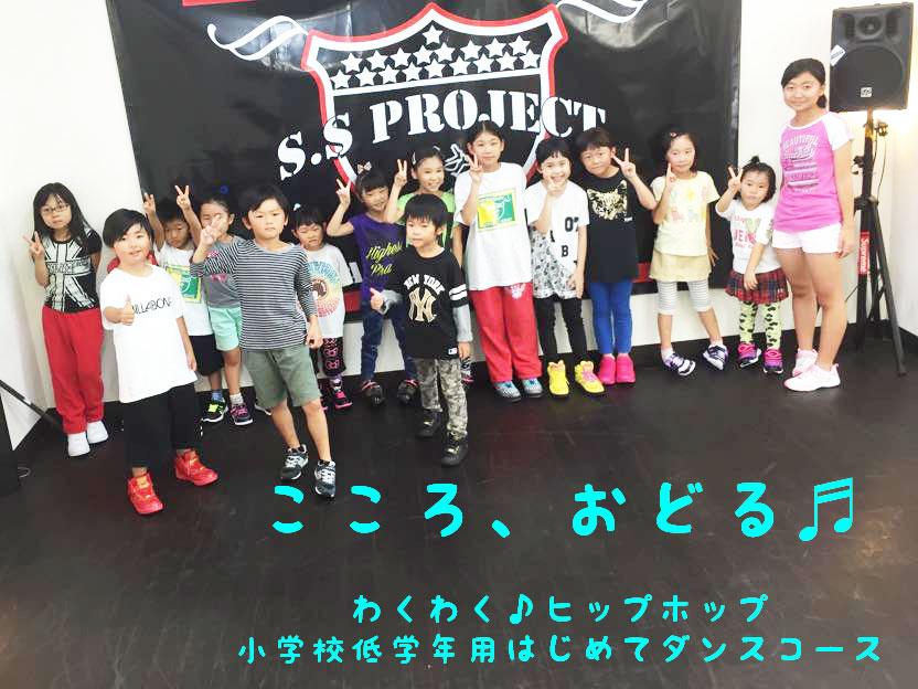 わくわくヒップホップ小学生初心者専用 宮崎市キッズヒップホップ専門ダンススクールSSプロジェクト