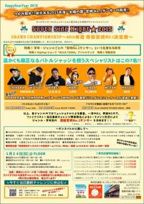 SSN 2015決勝大会 宮崎市キッズヒップホップ専門ダンススタジオSSプロジェクト