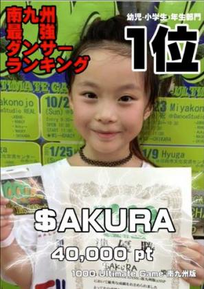 1000 南九州版 2014年ランキング1位 $AKURA | 宮崎市キッズダンススクール SSプロジェクト
