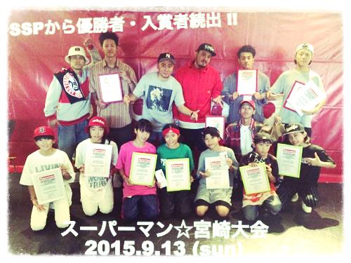 ダンスバトルスーパーマン☆宮崎大会の結果 宮崎市 キッズヒップホップ専門ダンススクール SSプロジェクト