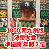 宮崎ダンスバトル1000南九州版 宮崎市キッズヒップホップ専門ダンススクールスタジオSSプロジェクト