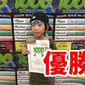 1000 南九州 宮崎 | 宮崎市キッズヒップホップ専門ダンススクールスタジオSSプロジェクト