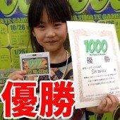 1000優勝 SHIZUKUさん