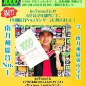 1000南九州版 koTone優勝 | 宮崎市キッズヒップホップ専門ダンススタジオSSプロジェクト