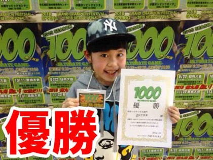 1000優勝 RHYMEさん