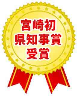 宮崎 佐土原 清武キッズヒップホップ専門ダンススクールスタジオSSプロジェクト 未来宮崎子育て事業県知事賞