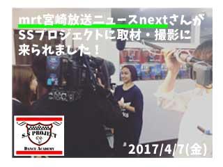 mrt宮崎放送ニュースnext | 宮崎市キッズヒップホップ専門ダンススクールスタジオSSプロジェクト