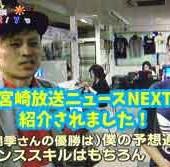 mrt宮崎放送 宮崎市キッズヒップホップ専門ダンススクールスタジオSSプロジェクト
