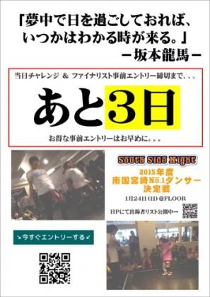 1/24(日)SSN決勝大会