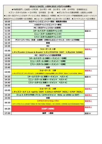 2015 SSN 決勝大会タイムテーフ゛ル