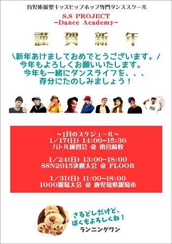 新年のあいさつ宮崎市キッズヒップホップ専門ダンススクールスタジオSSプロジェクト